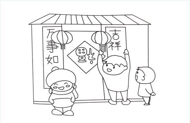 春节过年贴春联的简笔画图片