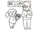 教师节学生送给教师鲜花的简笔画图片